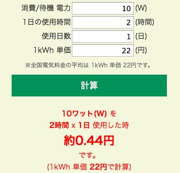 10ワット(W)を 2時間 x 1日使用した時の電気料金は0.44円です。(1kWh 単価 22円で計算) 2015-07-26 22-15-43