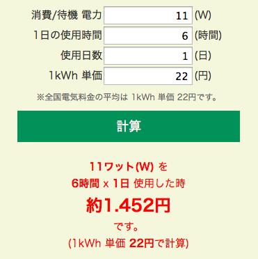 11ワット(W)を 6時間 x 1日使用した時の電気料金は1.452円です。(1kWh 単価 22円で計算) 2015-07-27 22-06-43