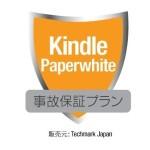 Kindleの事故保証プランは絶対に購入するべき!その合理的な理由