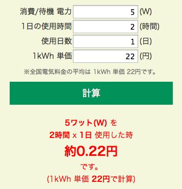 5ワット(W)を 2時間 x 1日使用した時の電気料金は0.22円です。(1kWh 単価 22円で計算) 2015-07-28 12-14-56