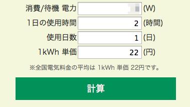6ワット(W)を 2時間 x 1日使用した時の電気料金は0.264円です。(1kWh 単価 22円で計算) 2015-07-26 14-53-46