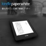 ガジェットレビュー:Kindle paperwhite 第7世代 (2015年版)。重さが意外な結果に!