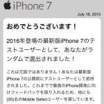 「2016年登場の最新版iPhone7のテストユーザとして・・」ってページが出た!