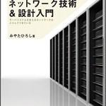 ネットワーク書籍レビュー:インフラ/ネットワークエンジニアのためのネットワーク技術&設計入門