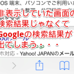iPod Touch/iPhoneのSafariで表示しているページ内を検索する方法