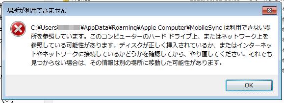 backup_fail3