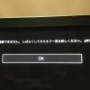 AppleTVでのNetflixが安定しないな、、ATV-ui31多発で見れない時の対処法。