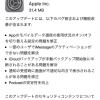 iPod TouchにiOS9.0.2を入れてみました。その他アップルデバイスも
