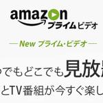 最高です!AmazonプライムビデオはiPhoneにダウンロードできます!実際に試してみた!