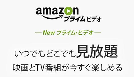 Amazonプライム・ビデオをダウンロードしてオフ …