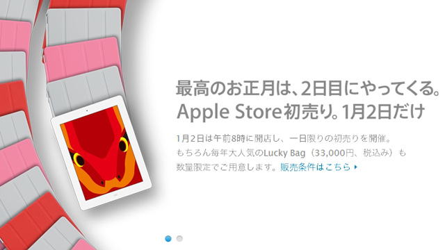 121226apple_luckybag-thumb-640x360-49687