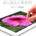 iPadPro買ったら今まで使ってたタブレットどうするの?