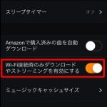 Amazonプライムミュージックアプリで通信を制限する方法