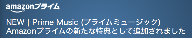 amazon_music_banner
