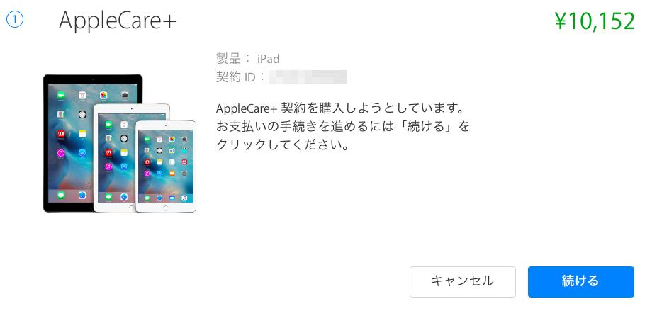 ipad_care4
