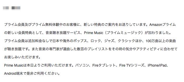 music_mail