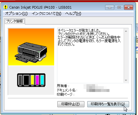 operator_error