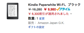 kindle_sale1