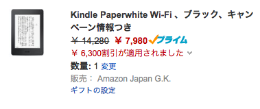 kindle_sale2