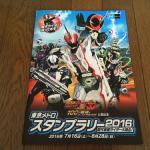 東京メトロ仮面ライダースタンプラリー(2016)攻略フルコンプ!
