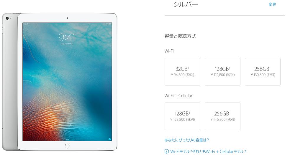 iPadPro_Cost