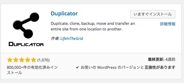 duplicator1