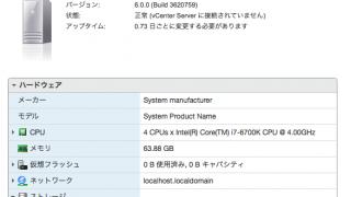 H170-PROとi7-6700KでのESXiサーバ構築手順!