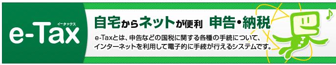【e-Tax】国税電子申告・納税システム(イータックス) 2017-02-19 15-40-50