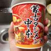 セブンの蒙古タンメン中本「スープ」を飲んでみました!