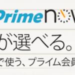 AmazonPrimeNowを使ってみた!ポイントが付かない!?