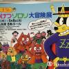 日本橋高島屋の「かいけつゾロリ大冒険展」に行ってきた(写真多)