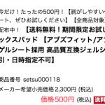 シックスパッドの互換ジェルシートが500円!