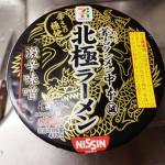 コンビニの蒙古タンメン中本の「北極ラーメン」を食べてみた感想!