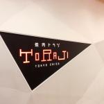 イクスピアリの焼肉屋「TORAJI」に行ってきました