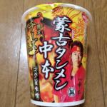 カップラーメン「中本」の「限定チーズ」を食べてみた!うまい!