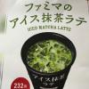 ファミリーマートの「抹茶ラテ」を飲んでみた!作り方も紹介します!