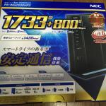 NECブロードバンドルーター「PA-WG2600HP3」レビュー