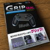 Nintendo Switchプロコン用「Grip Seal」レビュー
