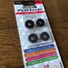 Nintendo Switchプロコン用「アシストクッション」レビュー
