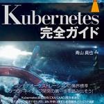 Kubernetes学習の神本。「Kubernetes完全ガイド」レビュー