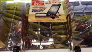 iPad Proに最適なタブレットスタンド探し-100均編